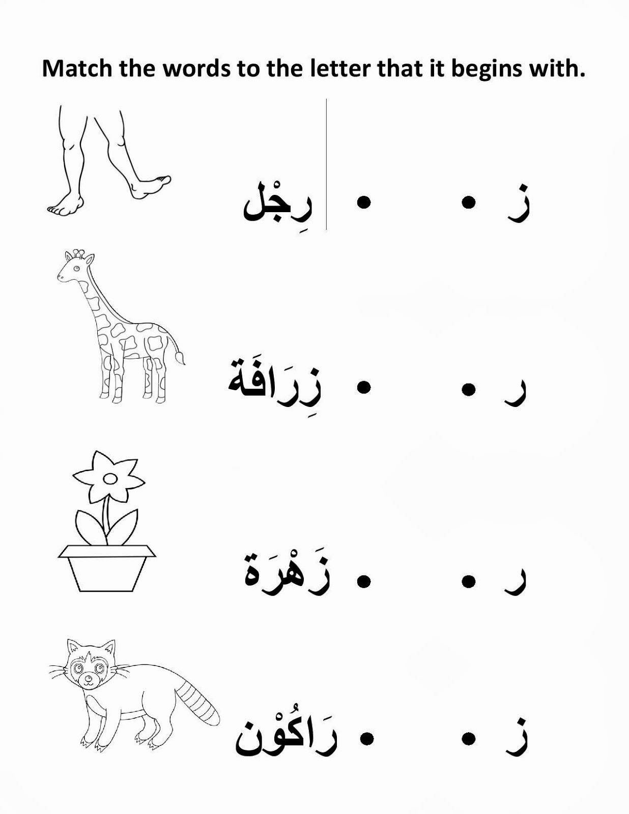 Arabic Alphabet Worksheets for Preschoolers Best Of Iqra Alif Ba Ta Worksheet for Kids 11 Oct 2013