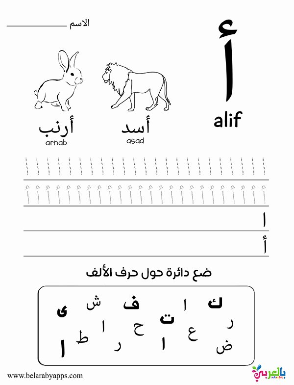 Arabic Alphabet Worksheets for Preschoolers Lovely Learn Arabic Alphabet Letters Free Printable Worksheets