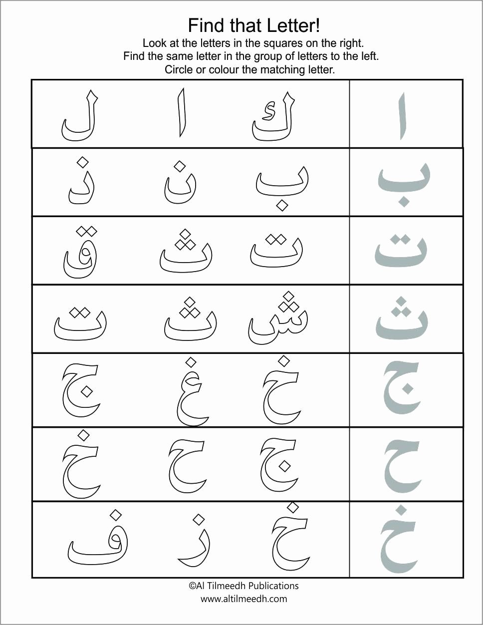 Arabic Alphabet Worksheets for Preschoolers Unique Find that Letter