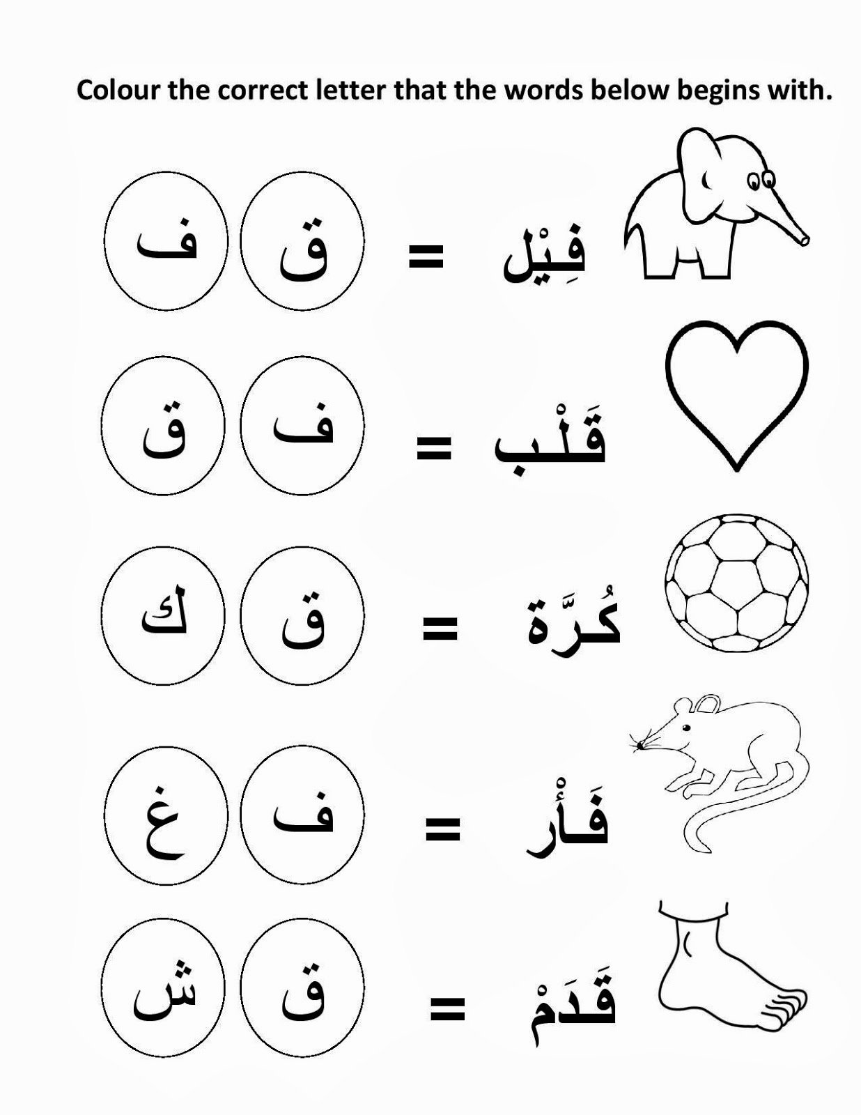 Arabic Alphabet Worksheets for Preschoolers Unique Worksheets Arabic Alphabet Letter Tracing Worksheets