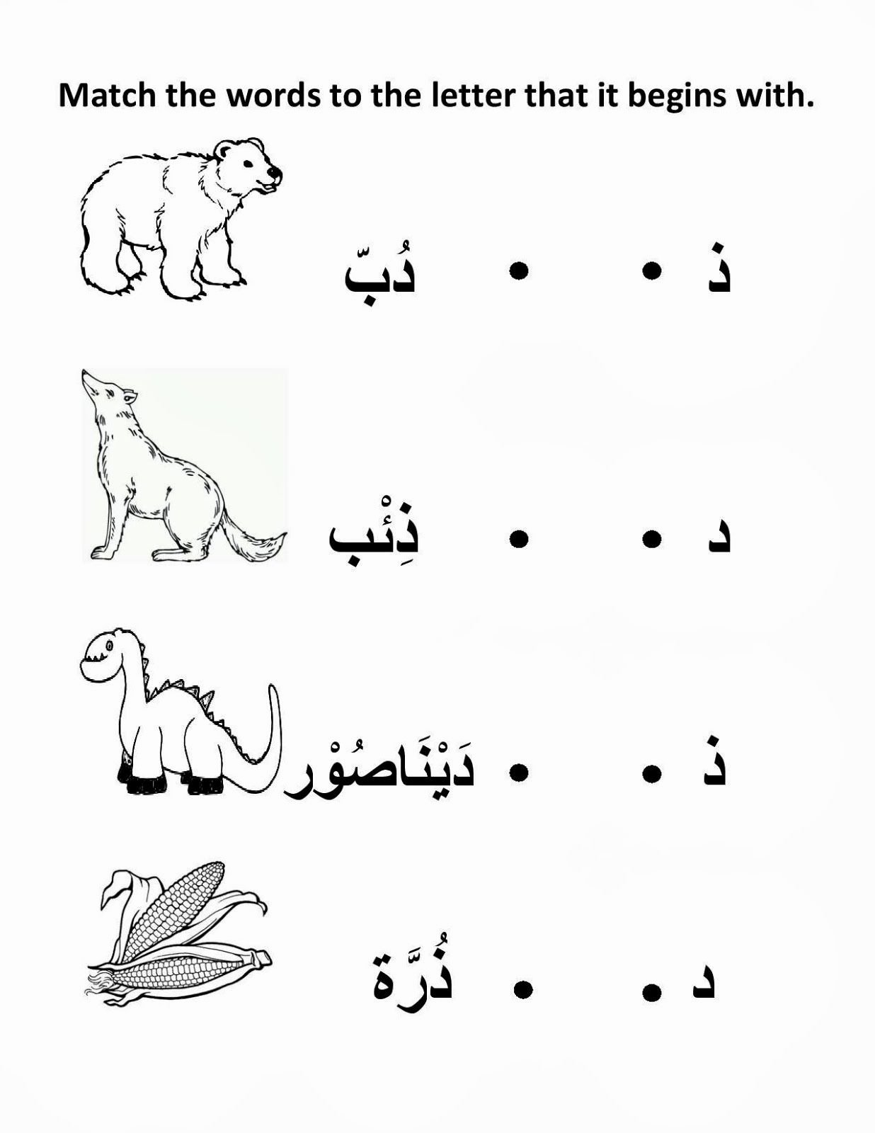 Arabic Worksheets for Preschoolers Awesome Iqra Alif Ba Ta Worksheet for Kids 11 Oct 2013 In 2020