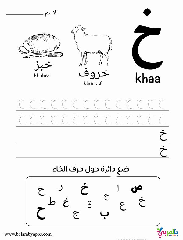 Arabic Worksheets For Preschoolers Beautiful Learn Arabic Alphabet Letters  Free Printable Worksheets The – Printable Worksheets For Kids