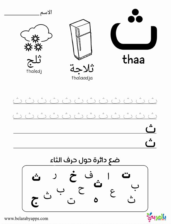 Arabic Worksheets for Preschoolers Beautiful Learn Arabic Alphabet Letters Free Printable Worksheets the