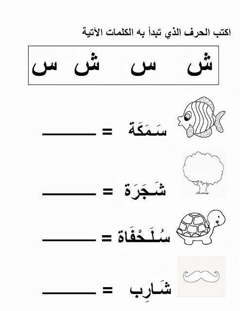 Arabic Worksheets For Preschoolers Beautiful Learn Arabic Alphabet Letters Free  Printable Worksheets The – Printable Worksheets For Kids