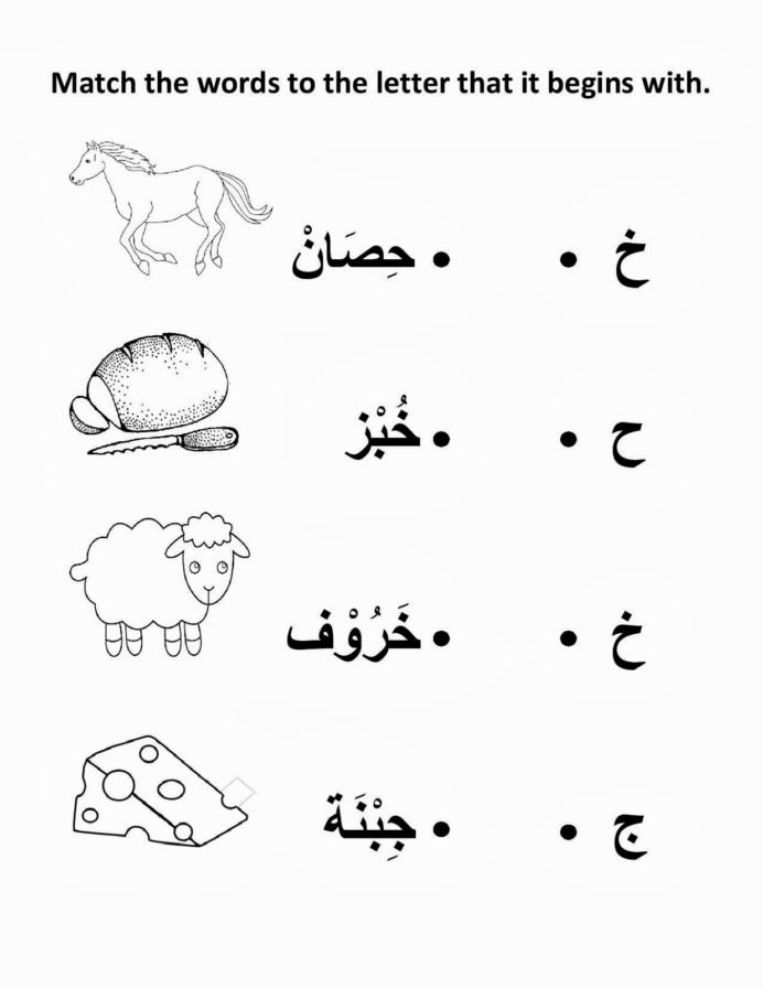 Arabic Worksheets for Preschoolers Fresh Arabic Letter Worksheets Printable and Activities for