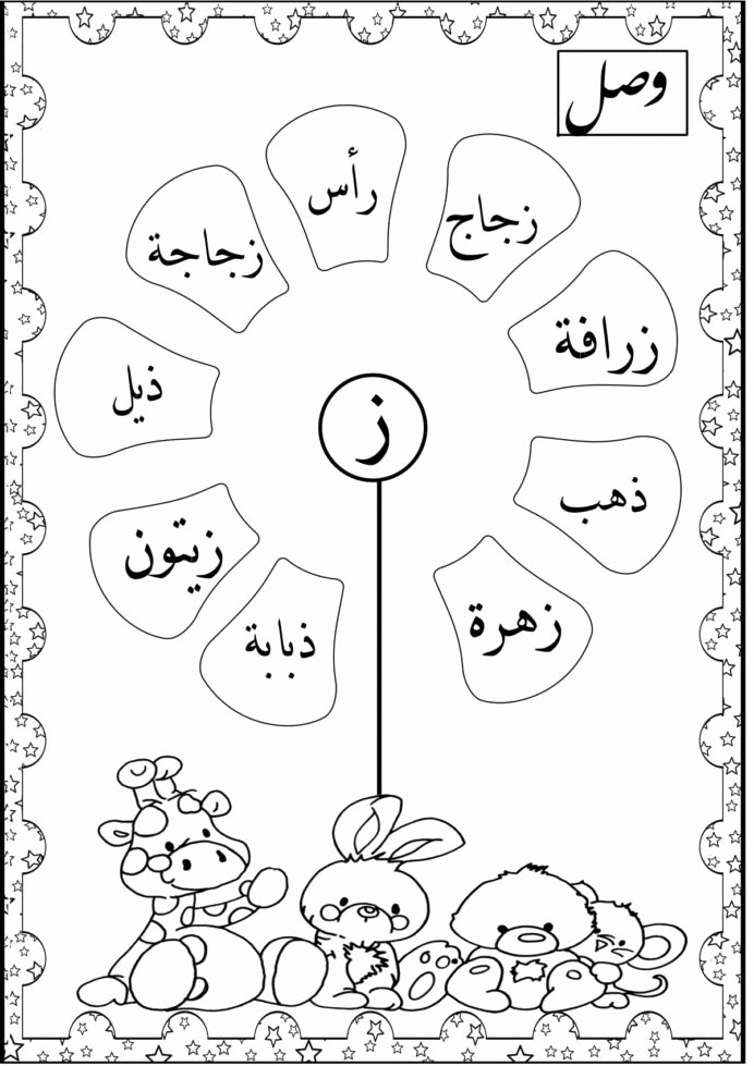 Arabic Worksheets for Preschoolers Inspirational Arabic Alphabet Handwriting Worksheets Fun 1 10 Handwriting