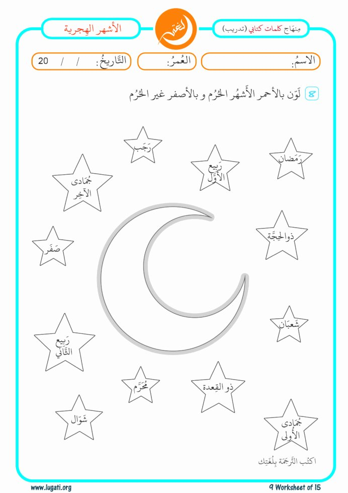 Arabic Worksheets for Preschoolers Lovely Hijri Months islam for Kids islamic Activities Arabic