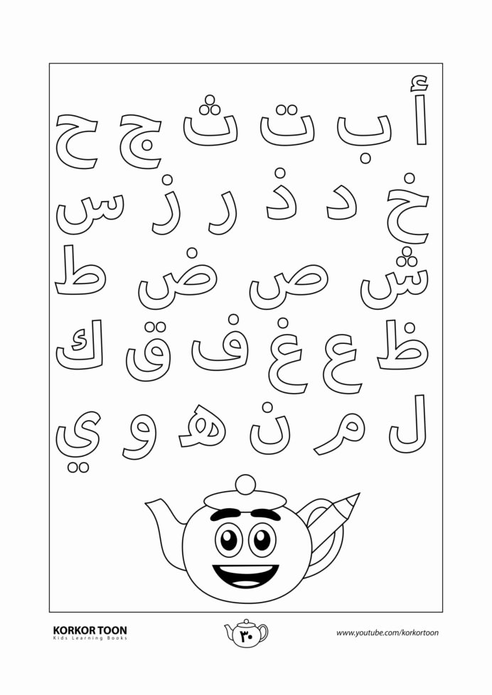 Arabic Worksheets for Preschoolers Lovely Pin by Abdelmajid Erouhi Arabic Alphabet Alphabet