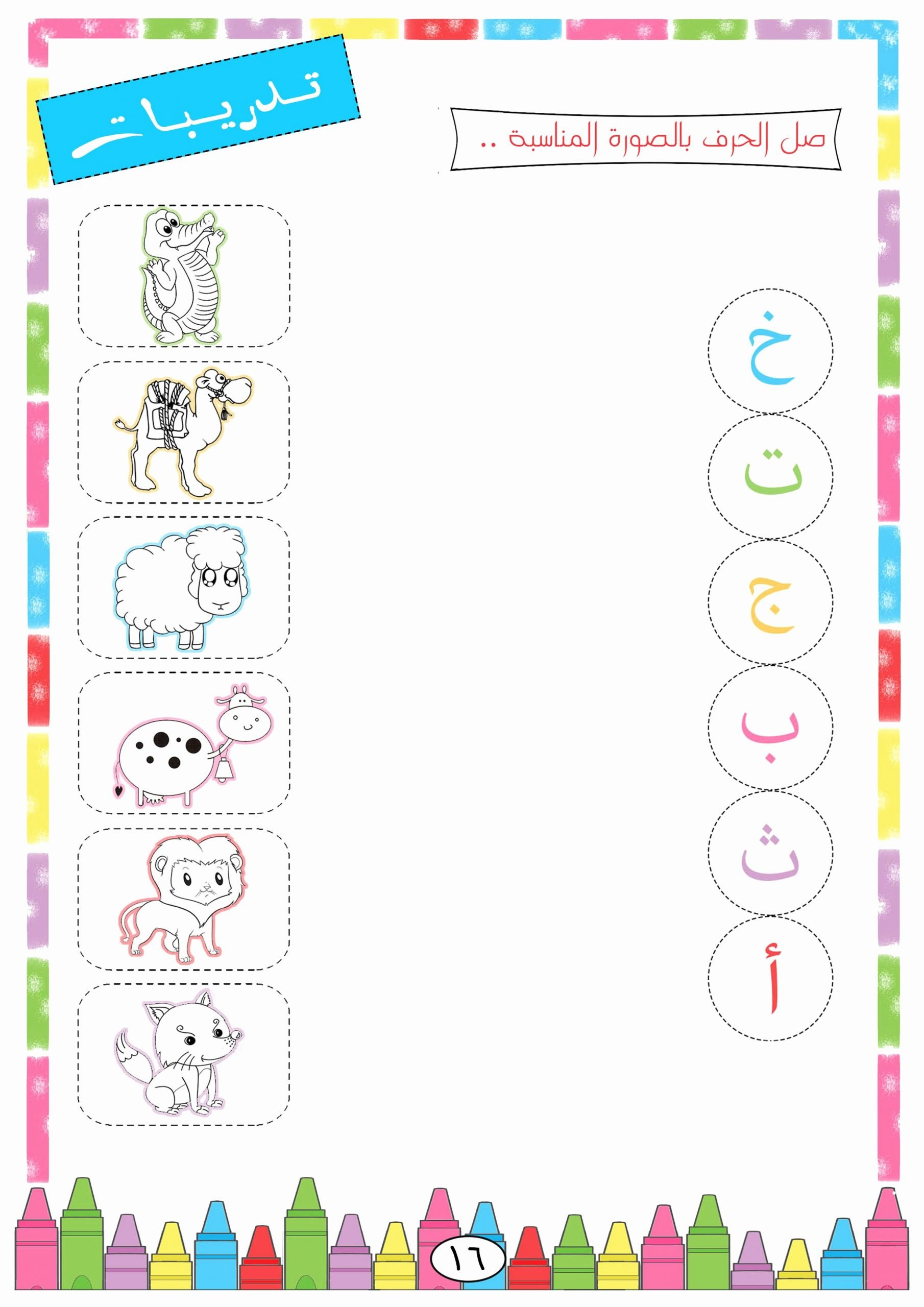 Arabic Worksheets for Preschoolers Lovely Pin by Elyamama On كتاب ١