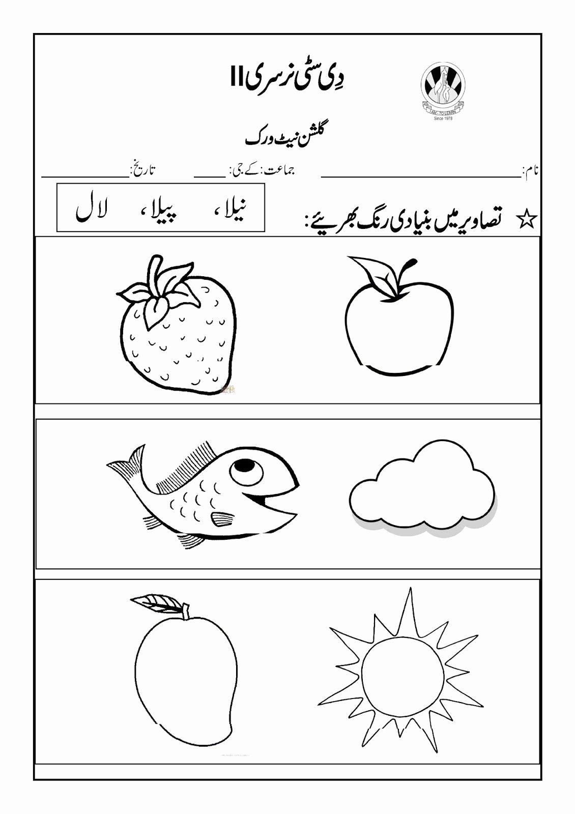 Download Urdu Worksheets for Preschoolers Awesome Image Result for Urdu Worksheets for Nursery