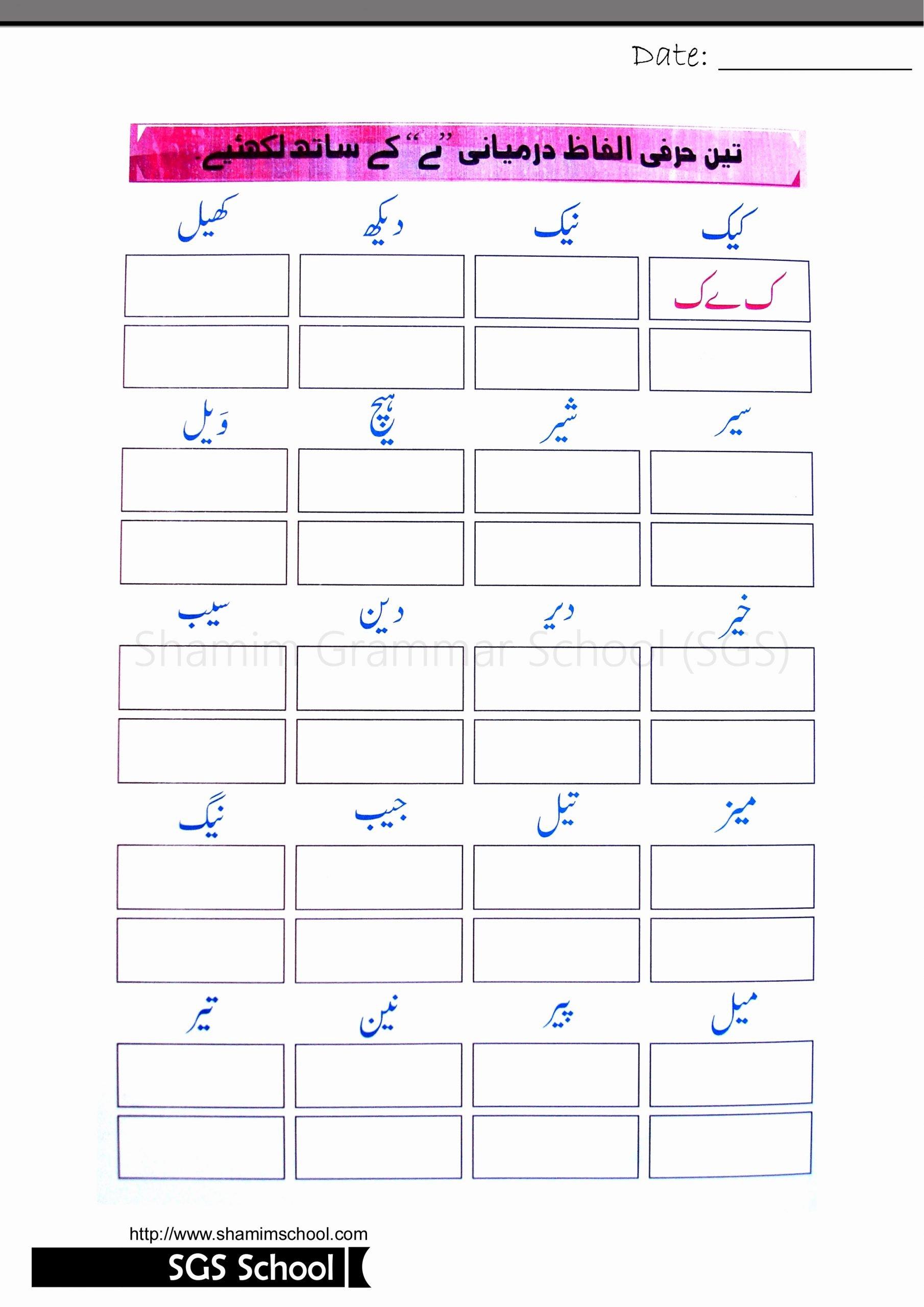 Download Urdu Worksheets for Preschoolers Beautiful Free Printable Urdu Jod tod & Jod tod Sample Worksheets for