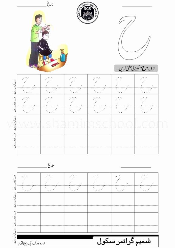 Download Urdu Worksheets for Preschoolers Best Of Urdu Worksheets for Pre Standards It Zone Puters Jatoi
