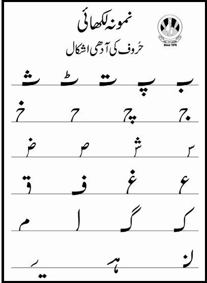 Download Urdu Worksheets for Preschoolers Inspirational 46 Worksheet for Kindergarten Urdu