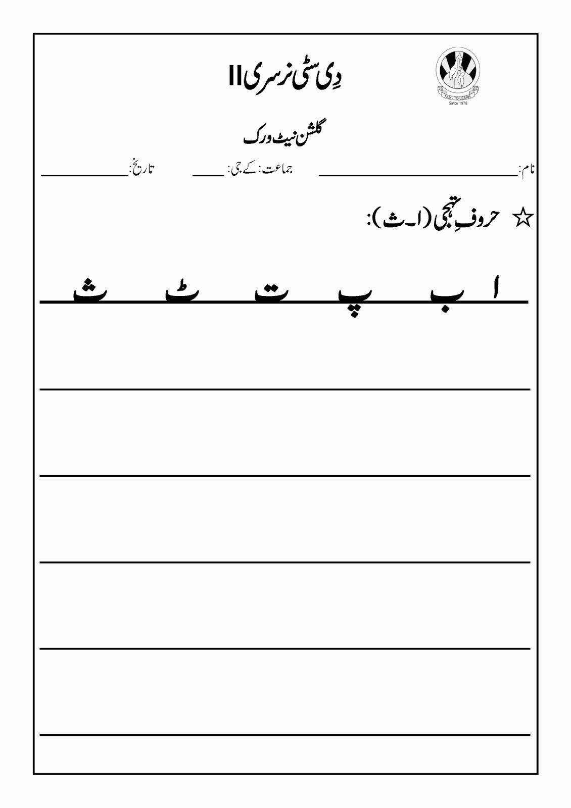 Download Urdu Worksheets for Preschoolers Inspirational Worksheet Printable Worksheets and Activities for Teachers
