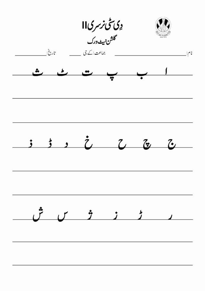 Download Urdu Worksheets for Preschoolers Lovely Urdu Alphabets Worksheets for Nursery Printable and Adhi