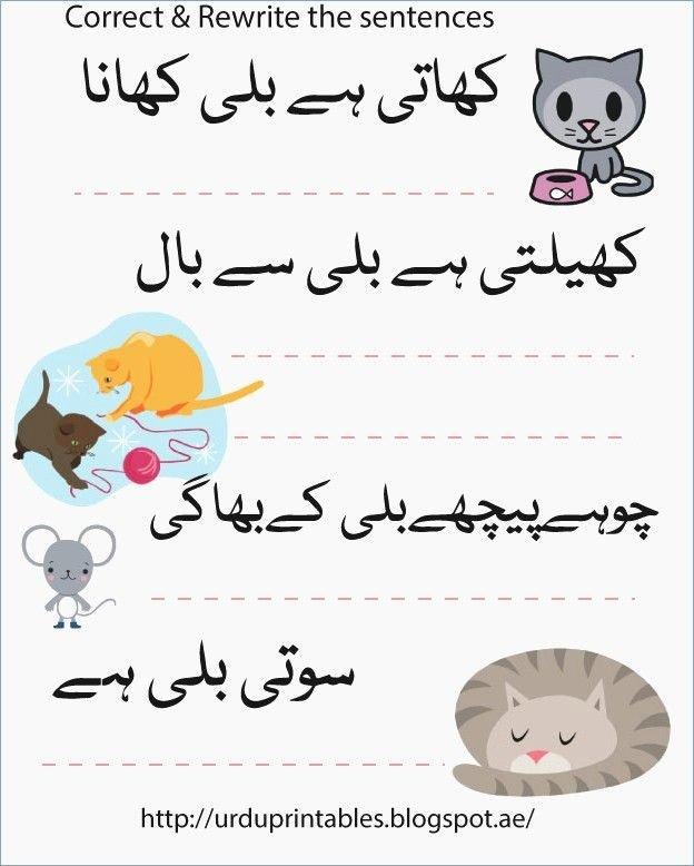 Download Urdu Worksheets for Preschoolers Lovely Urdu Printable Worksheets & More Sentence Writing Practice