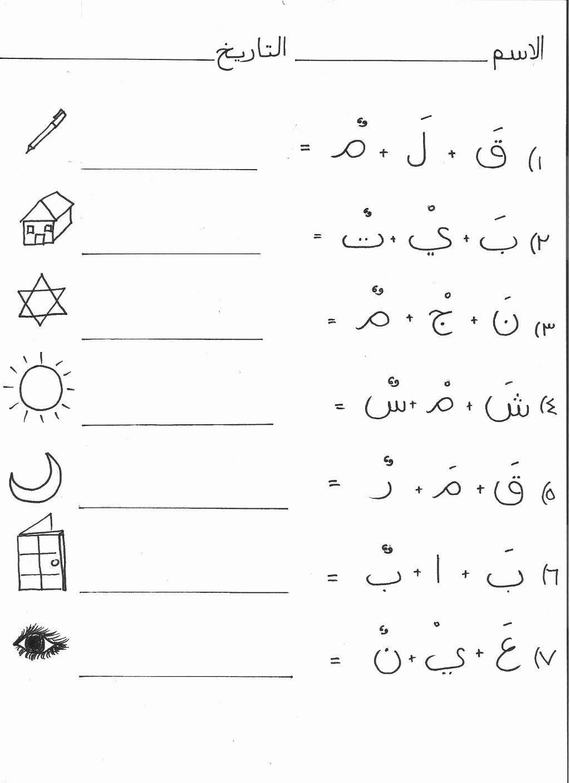 Download Urdu Worksheets for Preschoolers Lovely Worksheet for Kindergarten In Urdu Printable Worksheets and