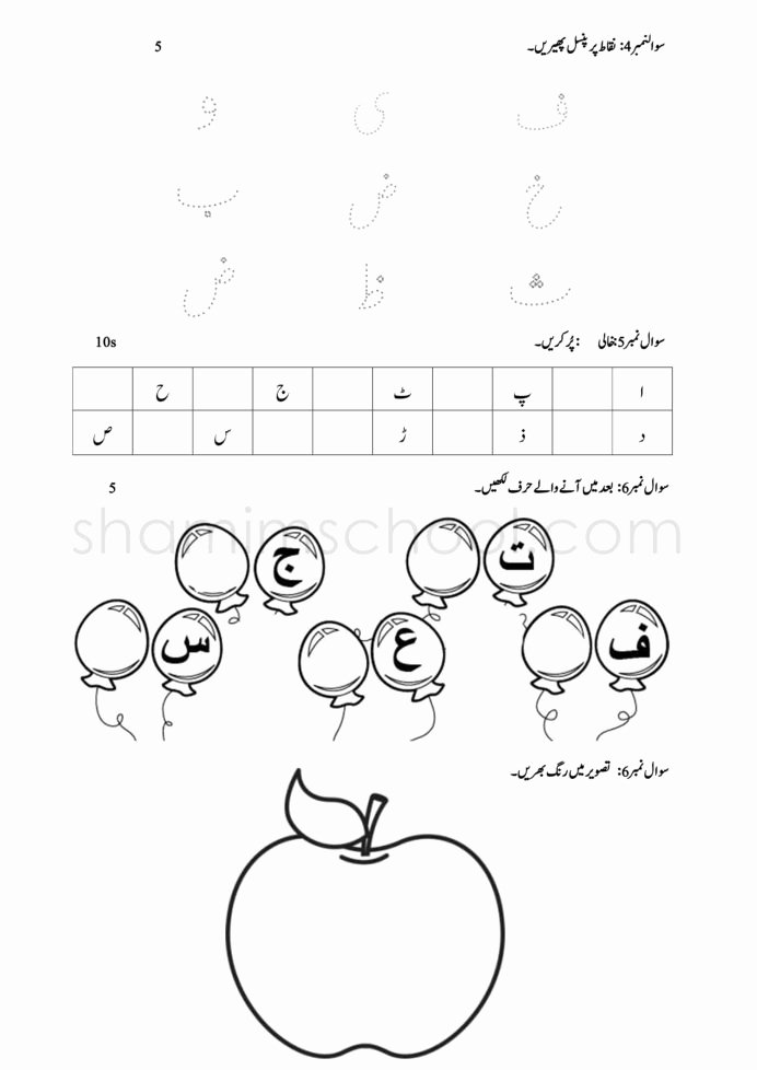 Download Urdu Worksheets for Preschoolers Unique Free Printable Urdu Worksheets for Nursery Shamim Grammar