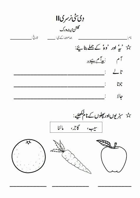 Download Urdu Worksheets for Preschoolers Unique Urdu Worksheet for Kindergarten and Found Google From Tes