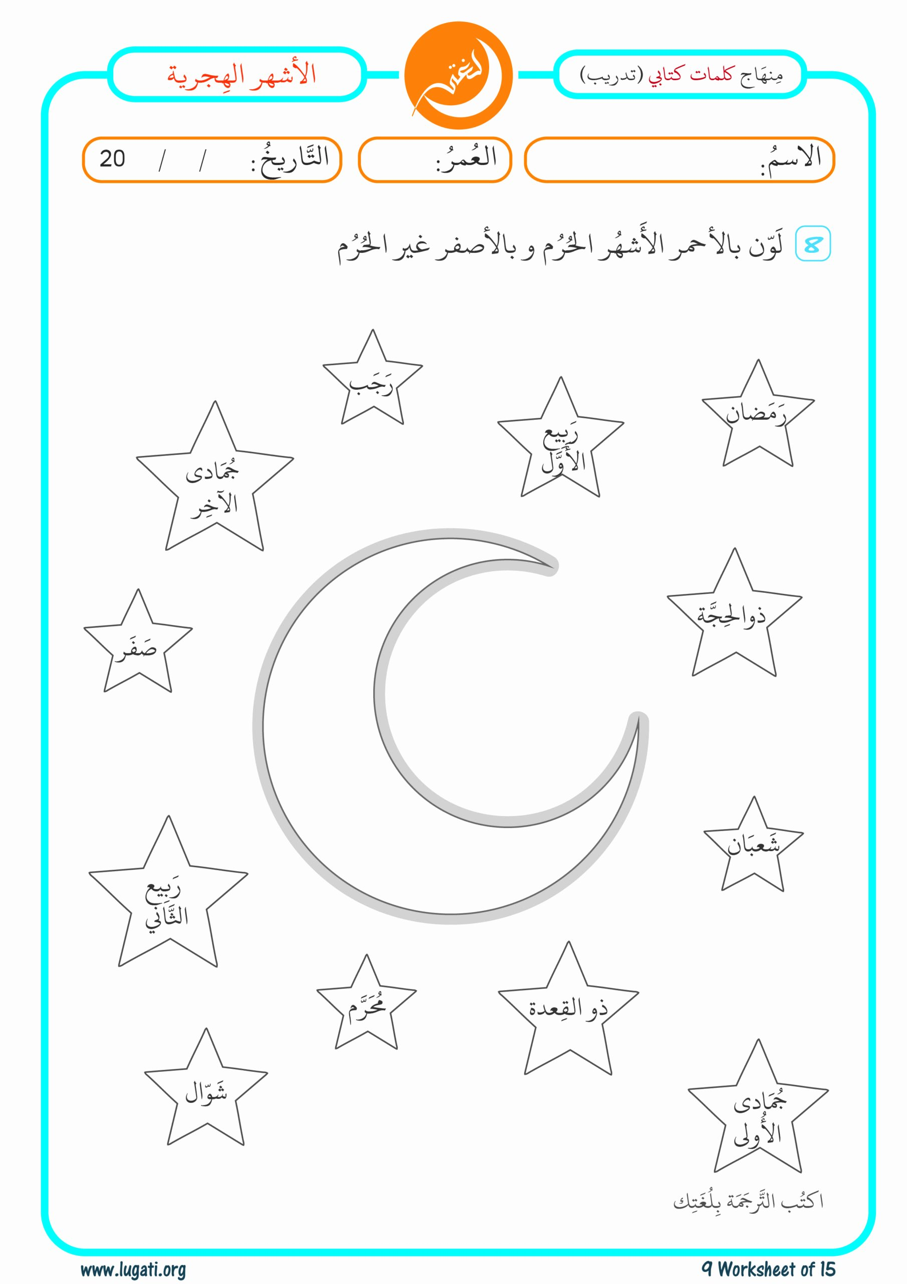 Islamic Worksheets for Preschoolers Best Of Hijri Months islam for Kids islamic Activities the Year