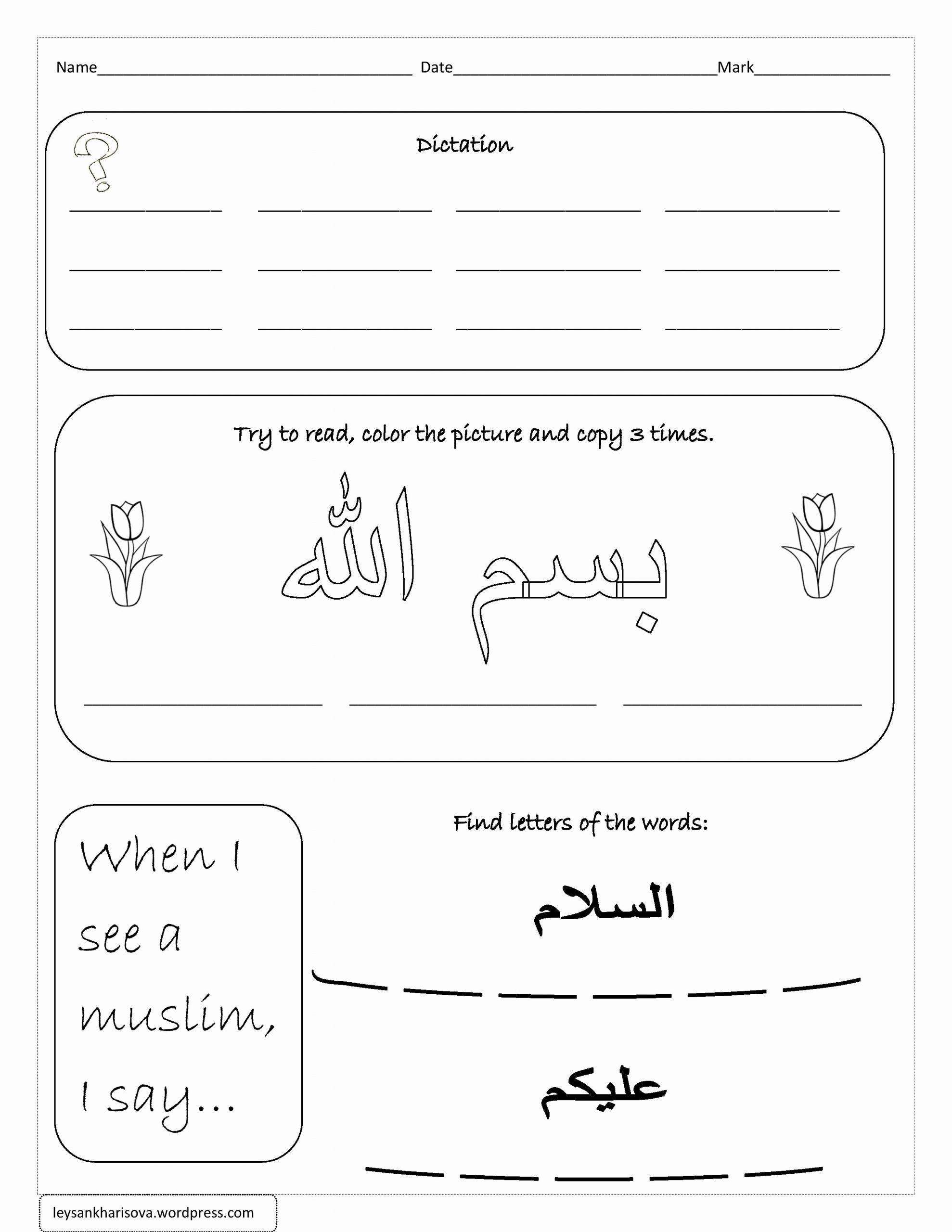 Islamic Worksheets for Preschoolers Fresh islamic Worksheets Arabic Dua 5 8 Age