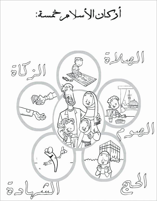 Islamic Worksheets for Preschoolers New islamic Worksheets
