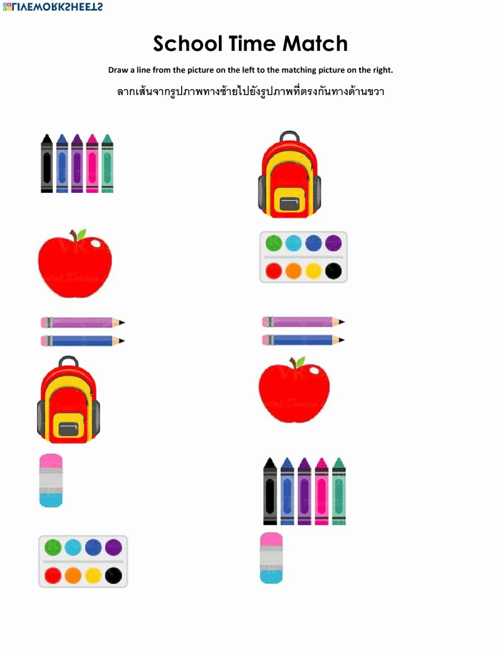 Matching Objects Worksheets for Preschoolers Fresh School Objects Match Interactive Worksheet