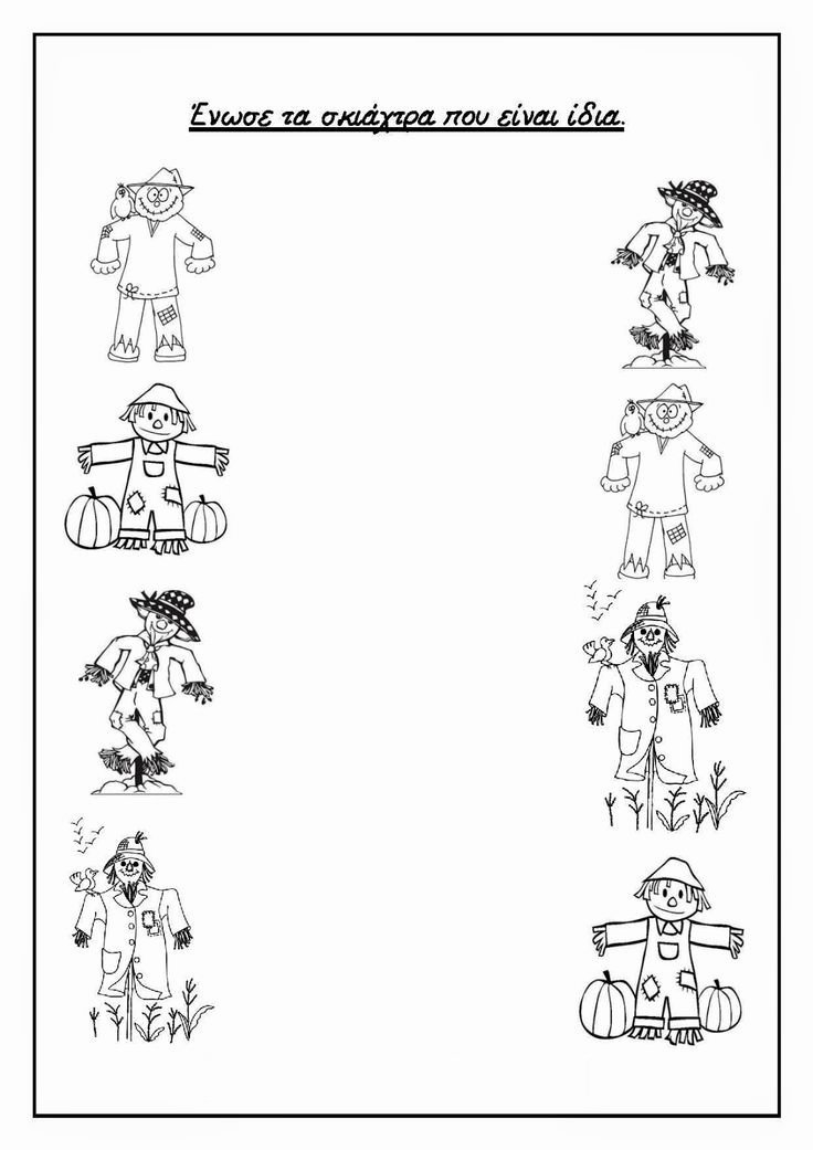 Scarecrow Worksheets for Preschoolers top Scarecrow Matching Worksheet
