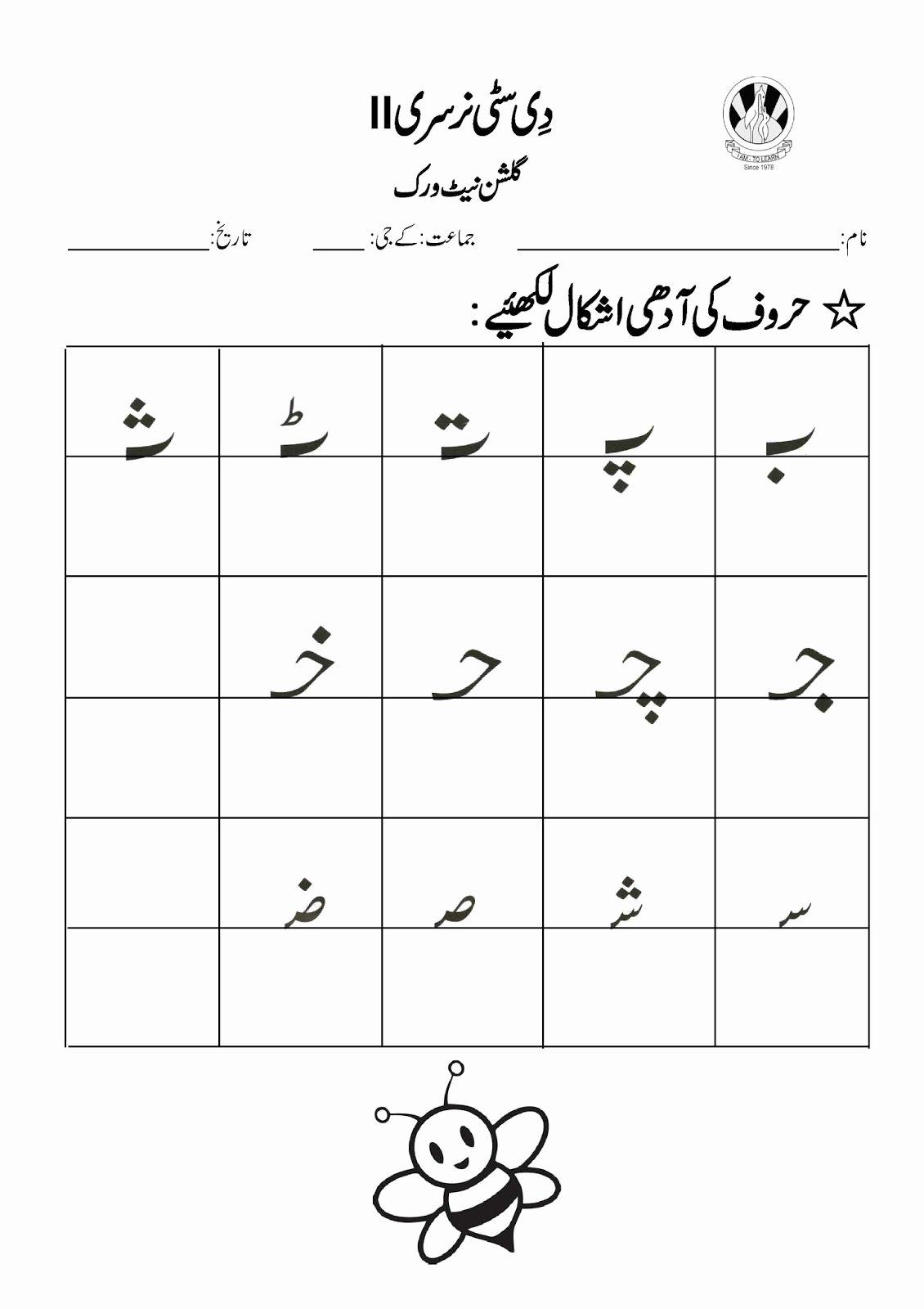 Urdu Worksheets for Preschoolers Awesome Sr Gulshan the City Nursery Ii Urdu First Term Worksheet for