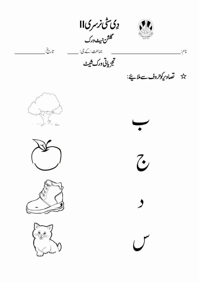 Urdu Worksheets For Preschoolers Beautiful Pin On Kindergarten Worksheet –  Printable Worksheets For Kids