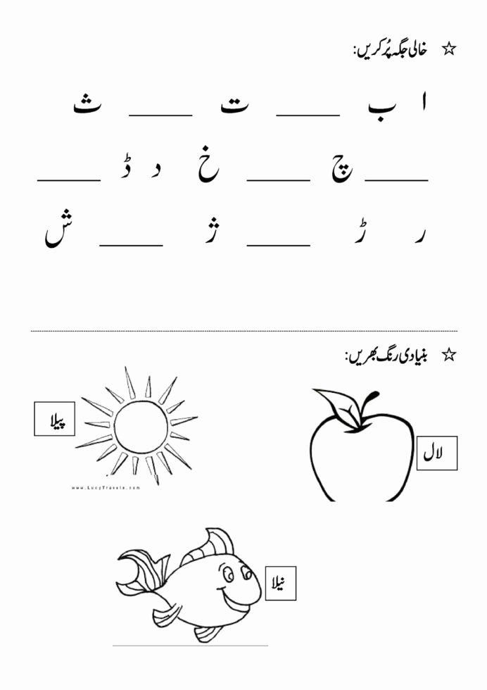 Urdu Worksheets for Preschoolers Beautiful Urdu Alif Worksheet Printable Worksheets and Activities for