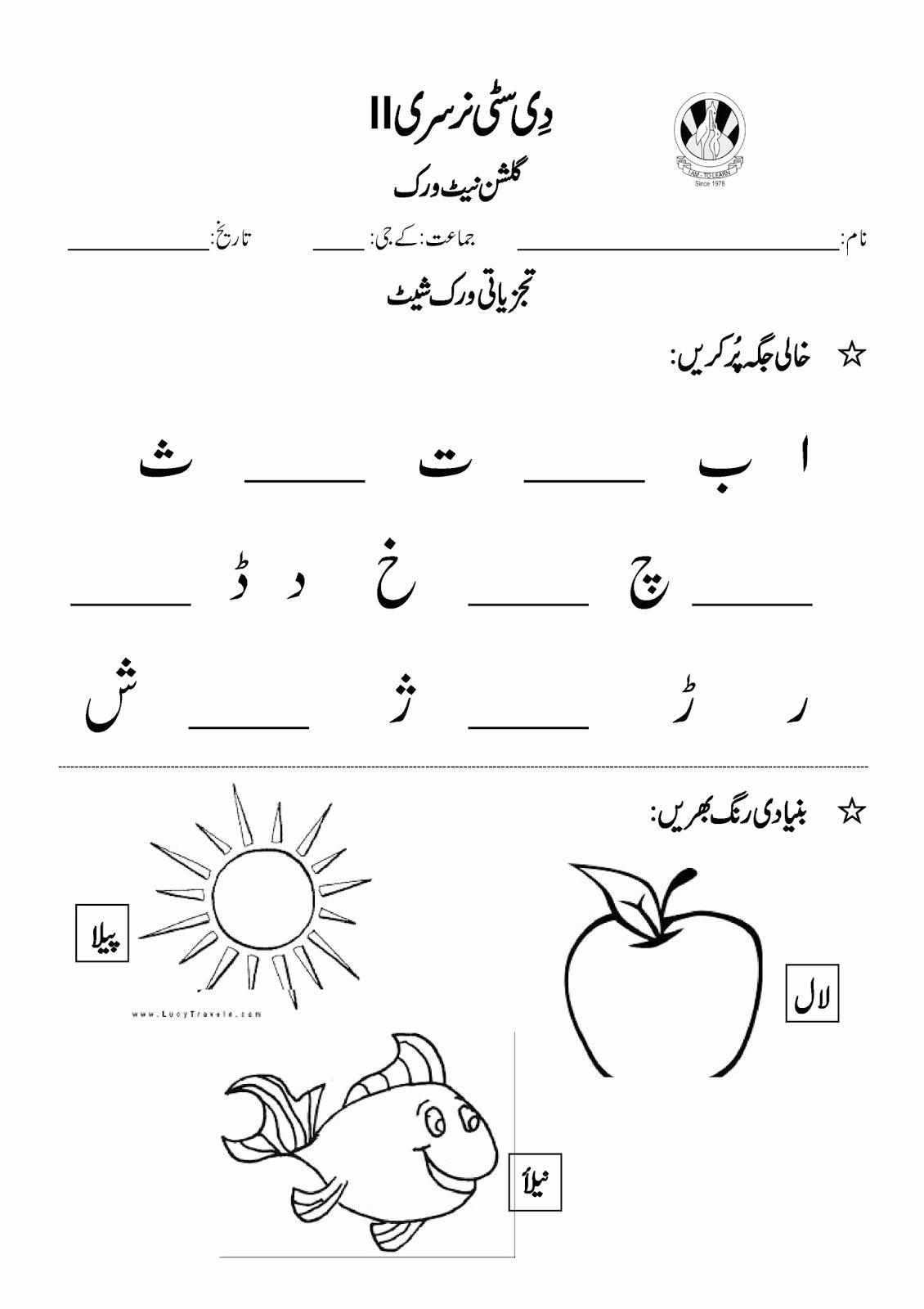 Urdu Worksheets for Preschoolers Best Of 3 Alphabet Worksheets Urdu Worksheets Schools