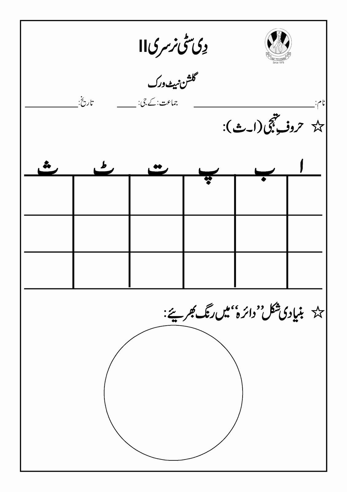 Urdu Worksheets for Preschoolers Inspirational Urdu Alphabets Worksheets