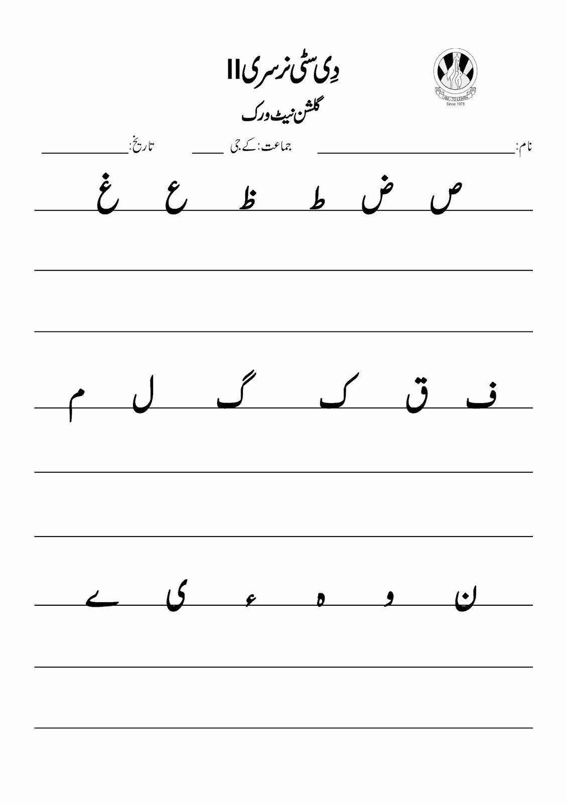 Urdu Worksheets for Preschoolers Lovely Sr Gulshan the City Nursery Ii Urdu First Term